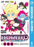 BORUTO-ボルト- SAIKYO DASH GENERATIONS【期間限定試し読み増量】 1