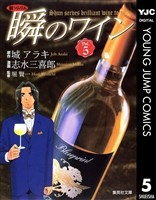 新ソムリエ 瞬のワイン 5