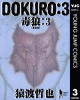 DOKURO―毒狼― 3