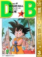 DRAGON BALL モノクロ版【期間限定無料】 3
