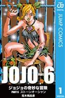 ジョジョの奇妙な冒険 第6部 モノクロ版 1
