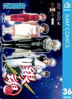 銀魂 モノクロ版 36