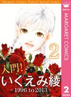 入門! いくえみ綾2 ~ 1996 to 2013 ~