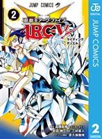 遊☆戯☆王ARC-V 2