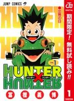 HUNTER×HUNTER カラー版【期間限定無料】 1