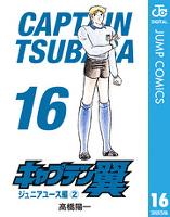 キャプテン翼 16