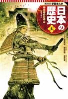 学習まんが 日本の歴史 6 鎌倉幕府の成立