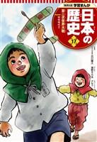 学習まんが 日本の歴史 17 第二次世界大戦