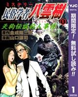 ミステリー民俗学者 八雲樹【期間限定無料】 1