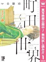 町田くんの世界【期間限定無料】 1