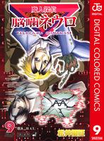魔人探偵脳噛ネウロ カラー版 9