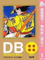 DRAGON BALL カラー版 サイヤ人編【期間限定無料】 1