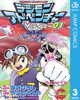 デジモンアドベンチャーVテイマー01 Disc-3