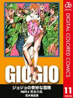ジョジョの奇妙な冒険 第5部 カラー版 11
