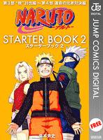 NARUTO―ナルト― STARTER BOOK 2