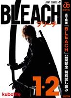 BLEACH モノクロ版【期間限定映画化記念特典付き無料ブック】1&2