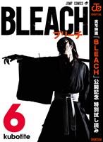 BLEACH モノクロ版【期間限定映画化記念特典付き無料ブック】6