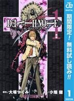 DEATH NOTE モノクロ版【期間限定無料】 1