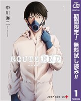 ROUTE END【期間限定無料】 1