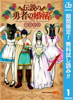 伝説の勇者の婚活【期間限定無料】 1