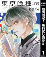東京喰種トーキョーグール:re【期間限定無料】 1