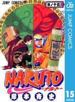 NARUTO―ナルト― モノクロ版 15