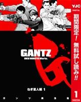 GANTZ カラー版 ねぎ星人編【期間限定無料】 1