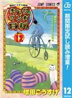 増田こうすけ劇場 ギャグマンガ日和【期間限定試し読み増量】 12