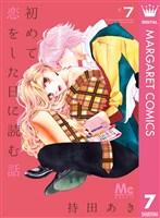 初めて恋をした日に読む話 7