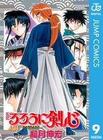 るろうに剣心―明治剣客浪漫譚― モノクロ版 9