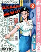 狂四郎2030【期間限定無料】 2