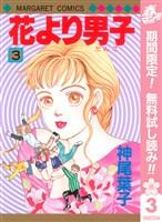 花より男子 カラー版【期間限定無料】 3
