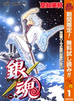 銀魂 モノクロ版【期間限定無料】 1