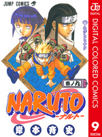 NARUTO―ナルト― カラー版 9