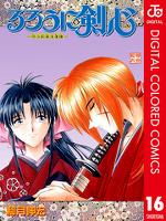 るろうに剣心―明治剣客浪漫譚― カラー版 16