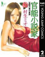 官能小説家 2