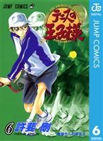 テニスの王子様 6