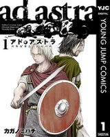 『アド・アストラ ―スキピオとハンニバル― 1』の電子書籍