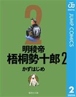 明稜帝梧桐勢十郎 2