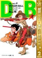 DRAGON BALL モノクロ版【期間限定無料】 2