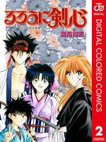 るろうに剣心―明治剣客浪漫譚― カラー版 2