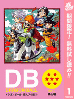 DRAGON BALL カラー版 魔人ブウ編【期間限定無料】 1
