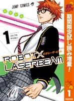 ROBOT×LASERBEAM【期間限定試し読み増量】