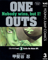 ONE OUTS 3