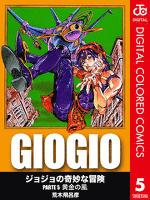 ジョジョの奇妙な冒険 第5部 カラー版 5