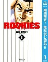 ROOKIES【期間限定無料】 1