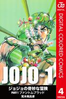 ジョジョの奇妙な冒険 第1部 カラー版 4
