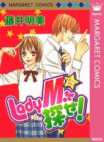Lady M.を探せ!