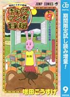 増田こうすけ劇場 ギャグマンガ日和【期間限定試し読み増量】 9