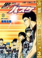 黒子のバスケ モノクロ版【期間限定無料】 3
